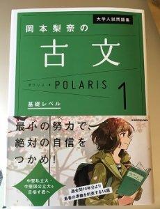 スタディサプリ講師 岡本先生のポラリス